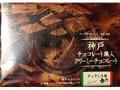 コンディトライ神戸 チョコレート職人 クリーミーチョコレート ティラミス風 箱20個
