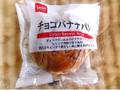 ダイソー セレクト チョコバナナパン 袋1個