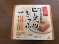 九一庵 長崎 ピーナッツどうふ パック120g×2