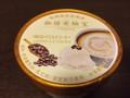 珈琲実験室 COFFEE ICE CREAM 純白のミルクコーヒー カップ80ml
