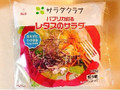 サラダクラブ パプリカ彩る レタスのサラダ 袋105g
