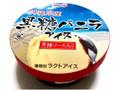 沖縄明治乳業 黒糖バニラアイス 黒糖ソース入り カップ200ml