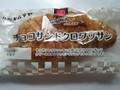 札幌キムラヤ チョコサンドクロワッサン 袋1個
