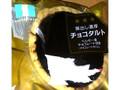 スイーツ・スイーツ 窯出し濃厚 チョコタルト 1個