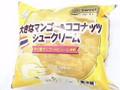 田口食品(兵庫) PREMIUM SERECT 大きなマンゴー&ココナッツシュークリーム 袋1個