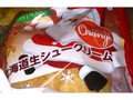 オランジェ 北海道生シュークリーム 袋1個