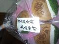 いづみや製菓 円応教参拝おみやげ さくらせんべい 袋16枚
