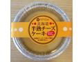 フロマージュの杜 北海道半熟チーズケーキ
