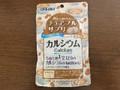 オリヒロプランデュ チュアブルサプリ カルシウム カフェオレ味 袋150粒