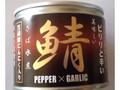 伊藤食品 ピリリと辛い 美味しいさば水煮 黒胡椒にんにく入り 190g