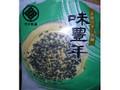 渋川製菓 味豊年