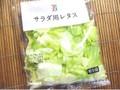 セブンプレミアム サラダ用レタス 袋80g