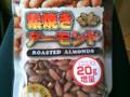 中西恒雄商店 素焼きアーモンド 220g