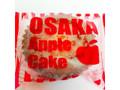 シェルティ 大阪アップルケーキ 袋1個