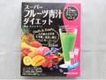 日本薬健 スーパーフルーツ青汁ダイエット 箱30包