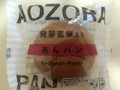 青空製パン 発芽玄米入り あんパン 袋1個