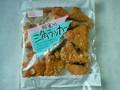 浜塚製菓 蜂蜜入り 三角ラッカー 袋105g