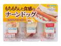 ニッポンハム もちもちした食感のナーンドッグ とろけるチーズ&カレー パック3個