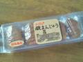蔵門 小江戸蔵まんじゅう 芋あん 袋5個