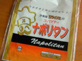 日東ベスト 洋食屋ヨシカミのスパゲティナポリタン 袋200g×2
