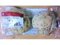 ミニストップ 穂 黒ごまチーズパン 袋2個