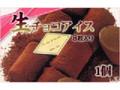 鹿野家 生チョコアイス 12ml×8