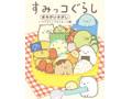 Kens Cafe Baked Sweets Trio,来自Famima的精彩排名! :本周便利店糖果排名