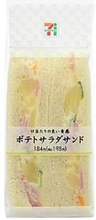 新発売のコンビニパン:セブン-イレブン「野菜ミックス 全粒粉」ほか