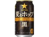サッポロ 麦とホップ 黒 缶350ml