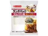 ヤマザキ ランチパック オムハヤシ風 上野精養軒監修 袋2個