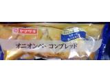 ヤマザキ おいしい菓子パン オニオンベーコンブレッド 袋1個