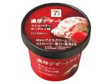 セブンプレミアム 濃厚デザートアイス ストロベリーヨーグルト味 カップ115ml