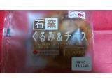 タカキベーカリー 石窯 クルミ&チーズ 袋1個