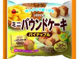 ブルボン ミニパウンドケーキ パイナップル 袋135g