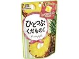 森永製菓 ひとつぶくだものグミ パイナップル 袋33g