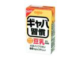 日清オイリオ ギャバ習慣 豆乳 パック125ml