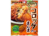 UHA味覚糖 Sozaiのまんま コロッケのまんま 袋30g