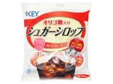 キーコーヒー オリゴ糖入りシュガーシロップ 袋13g×8