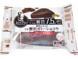 モンテール 小さな洋菓子店 スイーツプラン 糖質を考えたプチ贅沢ガトーショコラ 袋1個