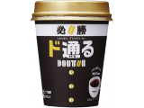 ドトール ド通る シャッキリブラックコーヒー カップ270ml