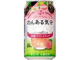 サントリー のんある気分 白桃スパークリング 缶350ml