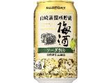 サントリー 山崎蒸溜所貯蔵 焙煎樽仕込梅酒ソーダ割り 缶350ml