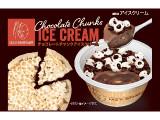 セブン-イレブン マックス ブレナー チョコレートチャンクアイスクリーム