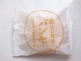 十勝たちばな 辻口博啓 特別監修 パンセ ホワイトチョコ 袋1個