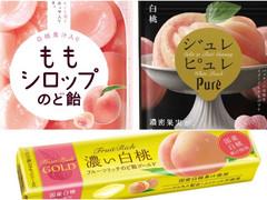 【春を感じるもも味】カンロから「桃フレーバー」のキャンディ3種が登場