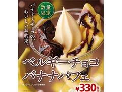 王道パフェ! ミニストップから「ベルギーチョコバナナパフェ」限定発売