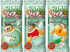 「ガリガリ君リッチ」からチョコミント味が発売!