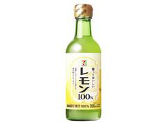 セブンプレミアム 割っておいしいレモン100% 瓶300ml