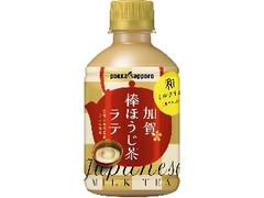 ポッカサッポロ 加賀棒ほうじ茶ラテ ペット275ml