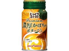 ポッカサッポロ じっくりコトコト プレミアム 濃厚かぼちゃポタージュ 缶170g